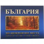 Албум България - първа корица