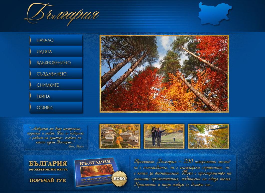 proektbulgaria.com