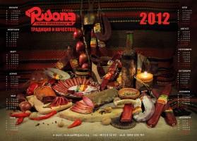 Календар за 2012 на Родопа - Горна Оряховица