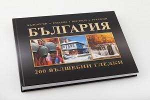 България 200 вълшебни гледки