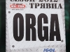 OFFRoad - Трявна 2012